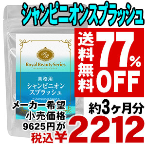 \ 77%OFF&!! Champignon splashing 180 ◆ (for approximately three months) for body odor extract supplement ◆ duties smelling of / supplement supplement [product]
