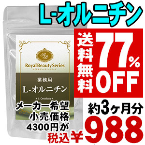 \ 77%OFF&!! L-ornithine 270 ◆ (for approximately three months) for / health liquor beauty ornithine supplement supplement ◆ duties [product]