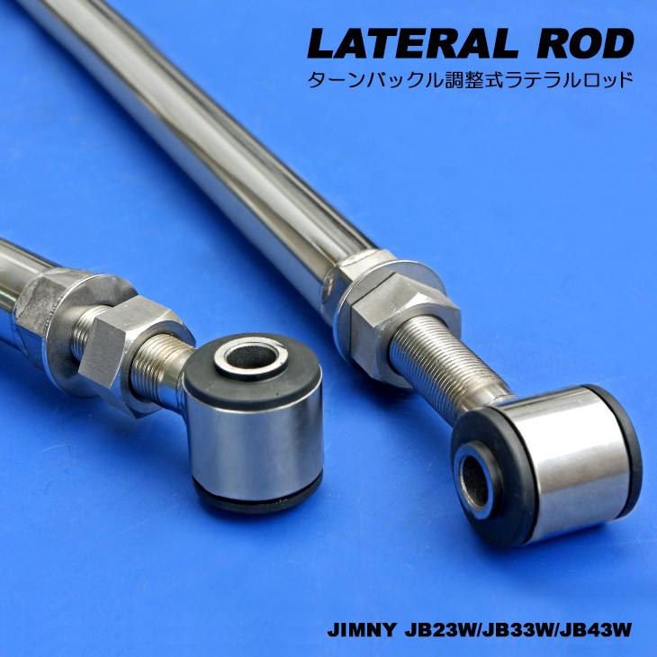 ジムニー ジムニーシエラ JB23W JB33W JB43W 高強度 2mm厚ステンレス製 調整式ラテラルロッド フロント/リアセット