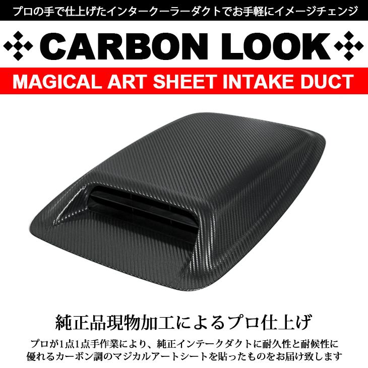 ジムニー JB23W カーボン調 マジカルアートシート 純正品/現物加工 インテークダクト