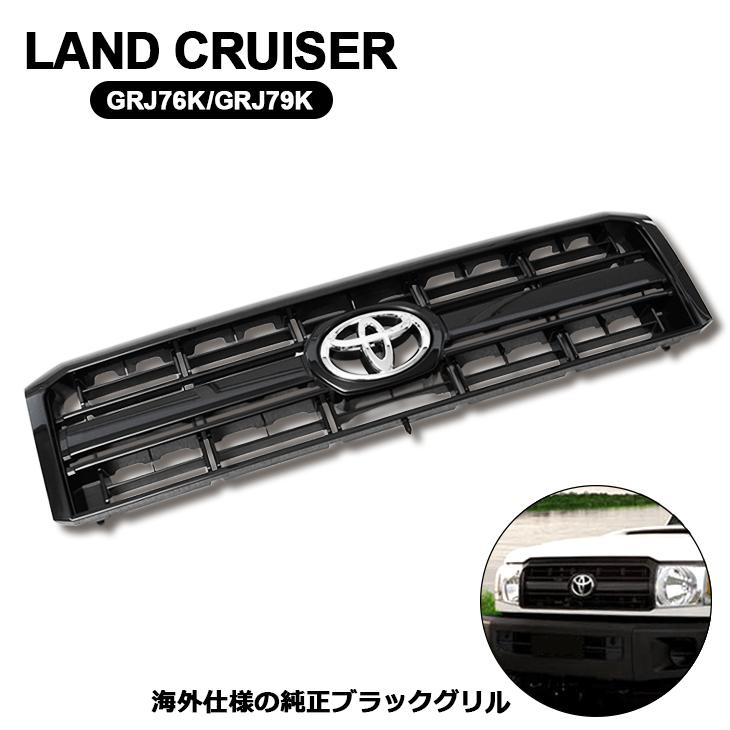 マスターピース 再販 ランドクルーザー 70 純正 輸出用 ブラックグリルGRJ76K GRJ79K