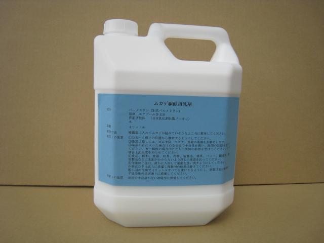 ムカデ博士メーカーから新発売!庭まわりムカデ徹底駆除 乳剤 追加用・部分用 8L(4L×2本入) 超高品質ムカデ駆除剤 忌避剤ではなく駆除・殺虫剤 水和剤