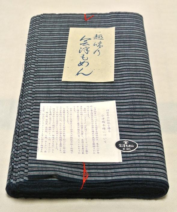【着物】 木綿 単衣 会津木綿 青地水色縞 反物
