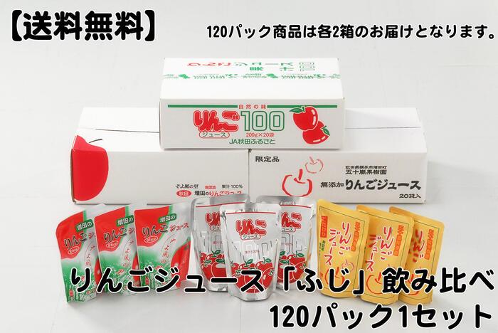 【送料無料】りんごジュース「ふじ」飲み比べ120パック 無添加商品