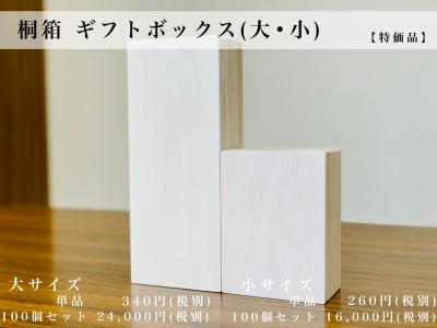注文金額10000円以上で送料無料 2020 新作 桐箱 買取 ギフトボックス 小サイズ 贈り物 プレゼント 印籠蓋