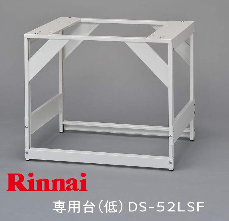 リンナイ DS-52LSFガス衣類乾燥機専用台(低)【お取り寄せ品】*