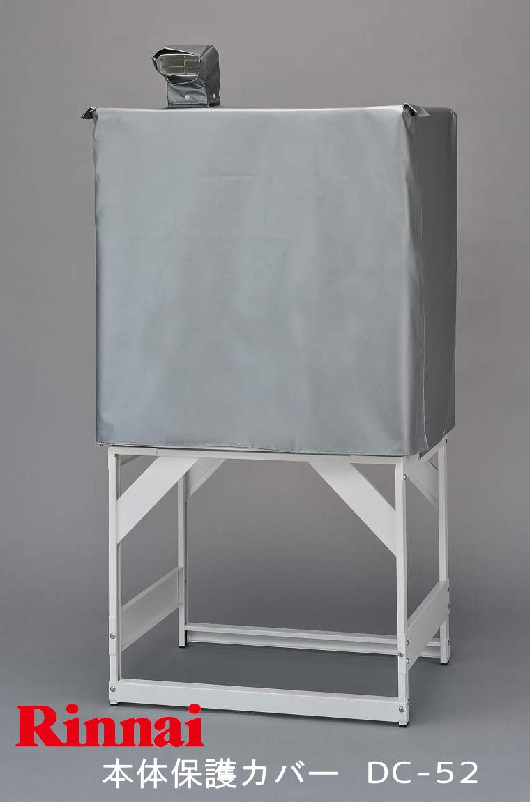 リンナイ DC-52【RDT-52S専用】ガス衣類乾燥機用本体保護カバー【お取り寄せ品】*