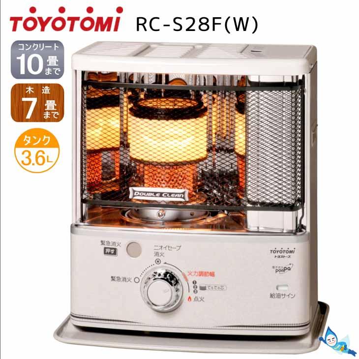 【スーパーSALE】トヨトミ 石油ストーブ RC-S28F(W) ホワイト 【あす楽対応_関東】【沖縄県発送不可】*(FOR USE IN JAPAN ONLY)