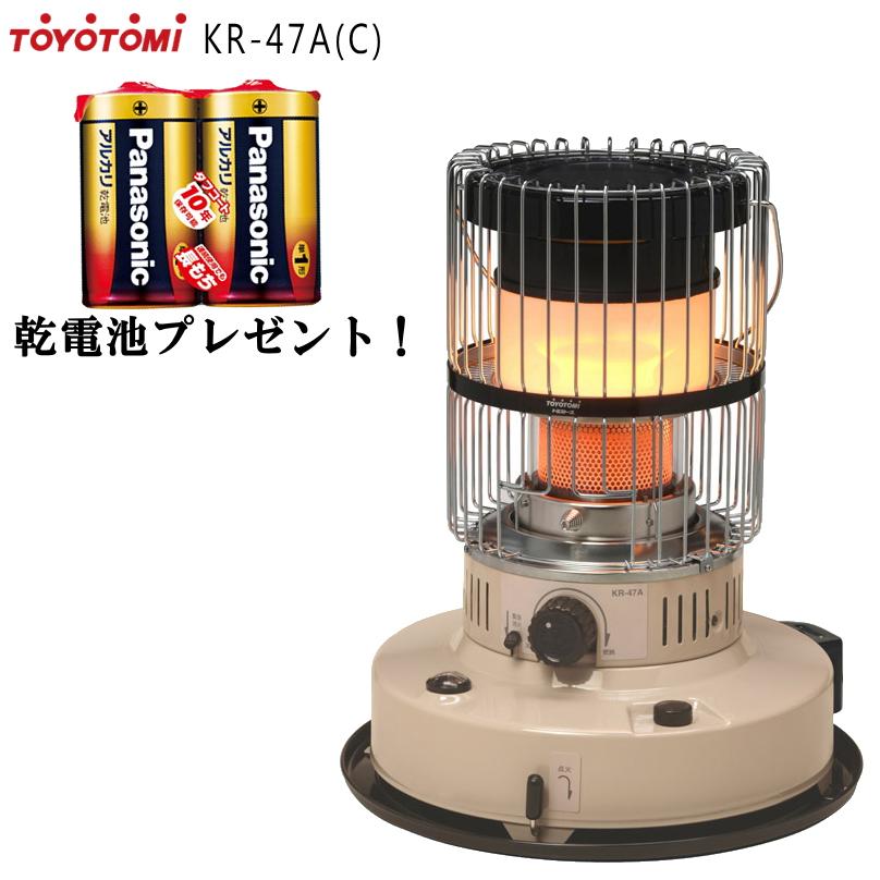 【乾電池プレゼント♪】トヨトミ 対流形 石油ストーブ KR-47A(C) ベージュ 【沖縄県発送不可】(FOR USE IN JAPAN ONLY)*
