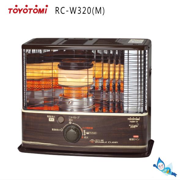 【外箱不良・新品・保証付】トヨトミ 石油ストーブ RC-W320(M)木目 ダブルクリーン 消臭 火力調節 【沖縄県へは発送出来ません】*(FOR USE IN JAPAN ONLY)
