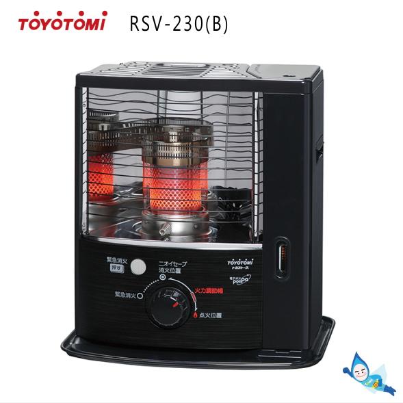 トヨトミ 石油ストーブ RSV-230(B)ブラック 【沖縄県発送不可】(FOR USE IN JAPAN ONLY)*
