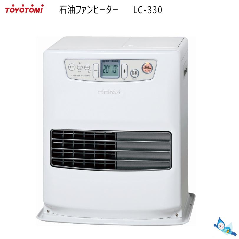 トヨトミ 石油ファンヒーター LC-330(W)ホワイト コンクリート12畳/木造9畳まで【3年保証】 【あす楽対応_関東】【沖縄県発送不可】*(FOR USE IN JAPAN ONLY)