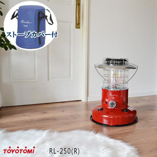 【ストーブカバー付】【2018年度モデル】トヨトミ 対流形 ランタン調 石油ストーブ RL-250(R)レッド【あす楽対応_関東】【沖縄県発送不可】*(FOR USE IN JAPAN ONLY)
