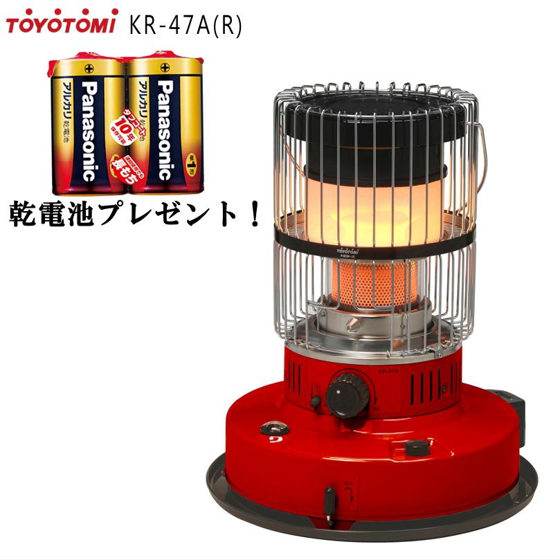 【乾電池プレゼント♪】トヨトミ 対流形 石油ストーブ KR-47A(R) レッド 【あす楽対応_関東】【沖縄県発送不可】(FOR USE IN JAPAN ONLY)*