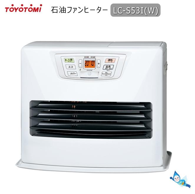 トヨトミ 石油ファンヒーター LC-S53I (W) ホワイト 【沖縄県発送不可】【あす楽対応_関東】!*(FOR USE IN JAPAN ONLY)