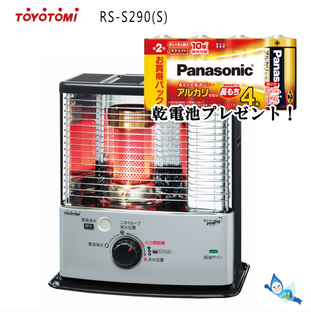 【乾電池プレゼント♪】トヨトミ 石油ストーブ RS-S290(S)シルバー 【沖縄県発送不可】(FOR USE IN JAPAN ONLY)*