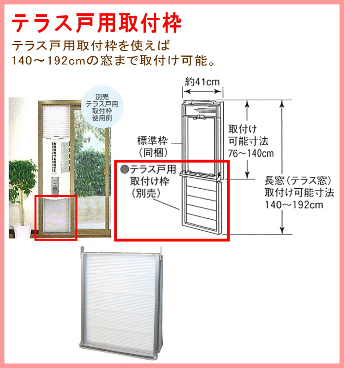 Toyotomi (sold separately) patio doors for mounting frame TIW-PT6 for Windows for air conditioning of materials *
