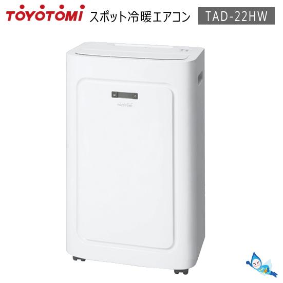 スポット冷暖エアコン トヨトミ [送料無料] (W) 温風約12〜25度 スポットクーラー ホワイト [新品] スポットエアコン TAD-22HW 冷風約16〜35度/