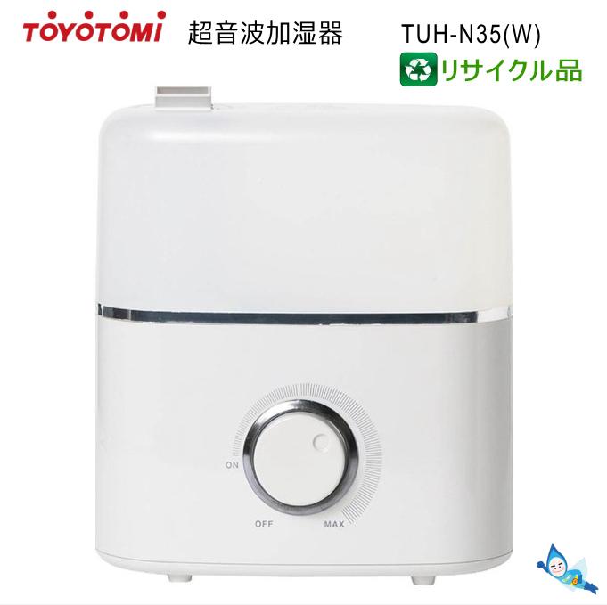 【リサイクル品・1年保証付き】トヨトミ 超音波 加湿器 TUH-N35(W) シャルドネホワイト 6~10畳まで 日本製 【あす楽対応_関東】 *