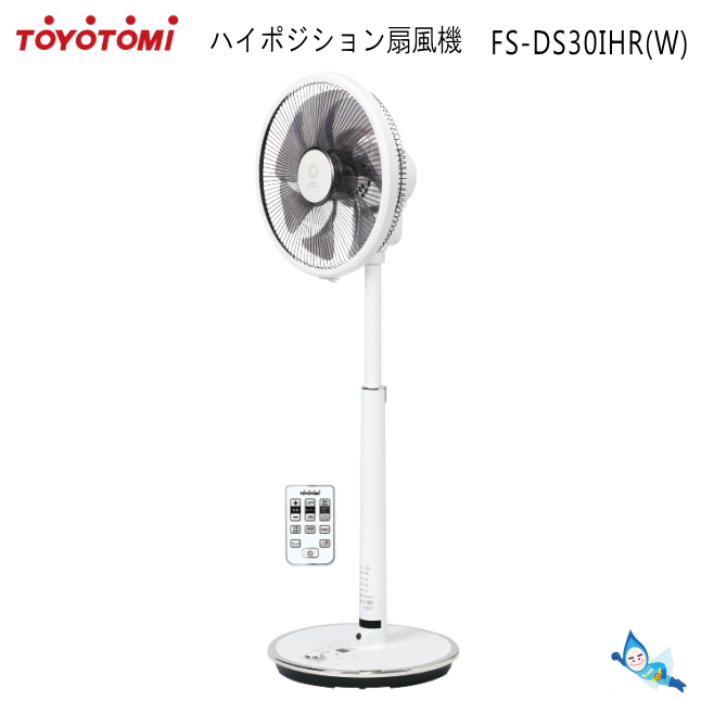 トヨトミ ハイポジション扇風機 FS-DS30IHR(W)ホワイト温度センサー/人感センサー/リモコン付き【あす楽対応_関東】*