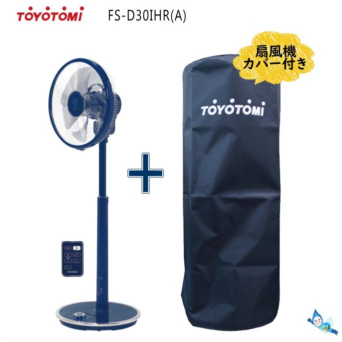 【専用扇風機カバー付き】【2018年度モデル】トヨトミ 扇風機 FS-D30IHR(A)ブルー DCモーター ハイポジション タッチストップセンサー フルリモコン *