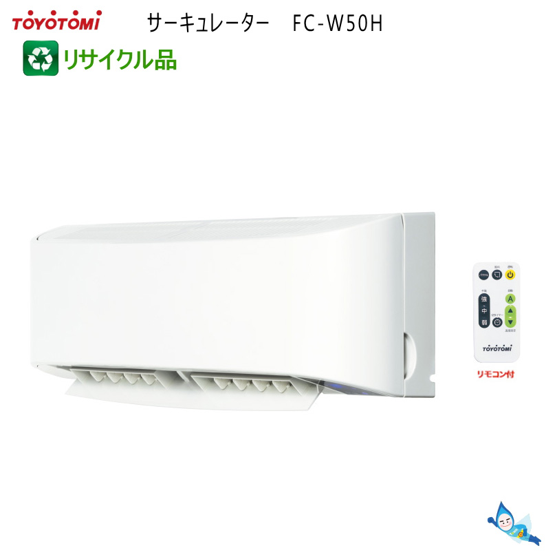毎週金曜日はポイント2倍 エアコンとの併用で快適 トヨトミ 格安店 サーキュレーター 沖縄県発送不可 豪華な W FC-W50H ホワイト