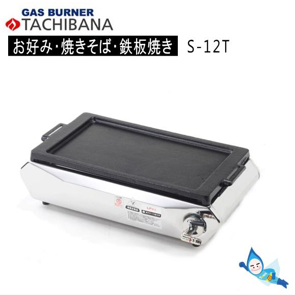 タチバナ テーブルコンロシリーズ S-12T 【都市ガス12A/13A専用】 お好み・焼そば・鉄板焼 【お取り寄せ品】*