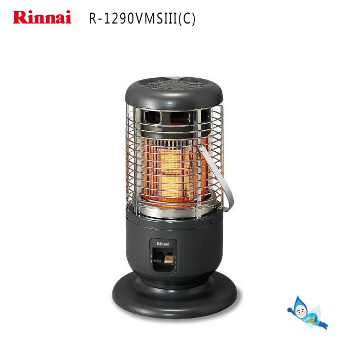 リンナイ ガスストーブ 赤外線ストーブ R-1290VMSIII(C)【プロパンガス(LPG)専用】【沖縄県発送不可】*