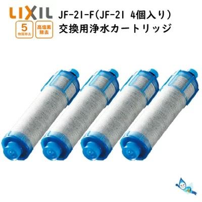 INAX LIXIL JF-21-F (4個入り) オールインワン浄水栓 交換用 浄水カートリッジ (高塩素除去タイプ)【沖縄県へは発送出来ません】*