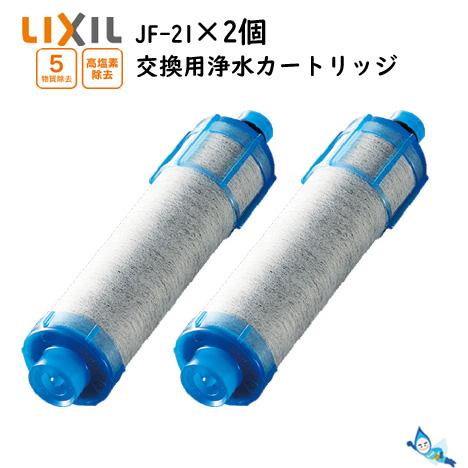 オープニング 大放出セール 毎週金曜日はポイント2倍 INAX LIXIL JF-21×2個 本物 高塩素除去タイプ 浄水カートリッジ 交換用 沖縄県発送不可 オールインワン浄水栓