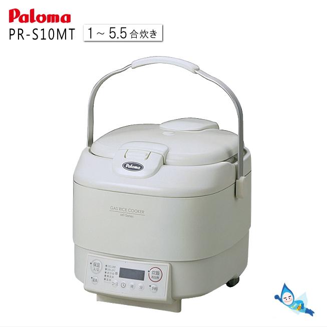 ガス炊飯器 パロマ PR-S10MT ( 1~5.5合炊き ) マイコン電子ジャー付き 【プロパンガス(LPG)専用】【お取り寄せ品】【沖縄県発送不可】*