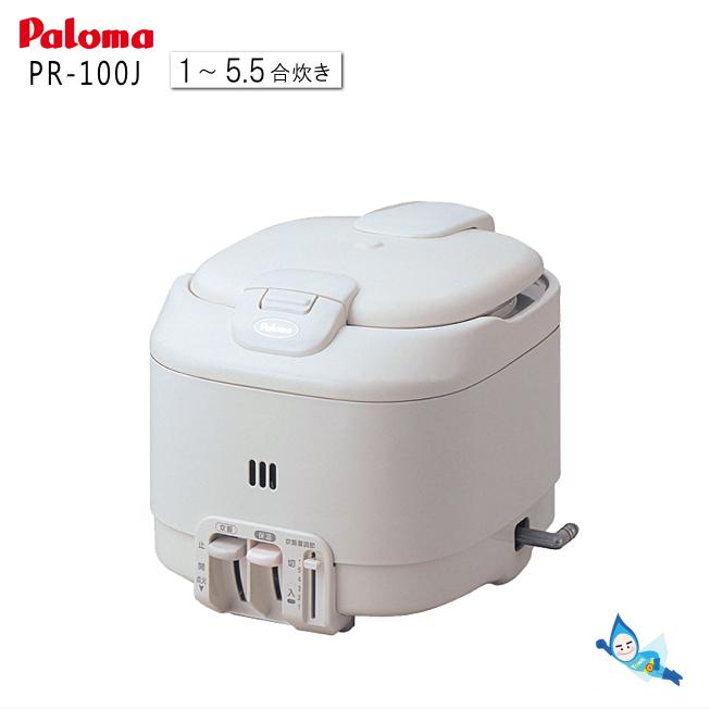 ガス炊飯器 パロマ PR-100J ( 1~5.5合炊き ) 電子ジャー付き 【都市ガス12A/13A専用】【お取り寄せ品】*