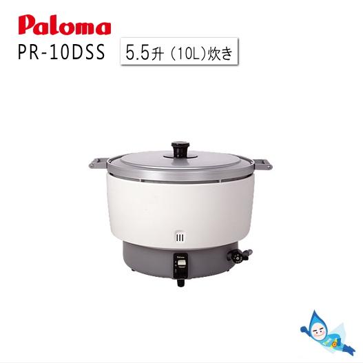 パロマ 業務用 ガス炊飯器 PR-10DSS ( 5.5升 10L 20~55合炊き )【都市ガス12A/13A専用】【お取り寄せ品】*