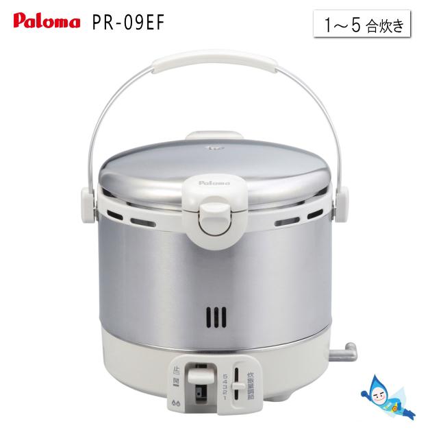 【2018年度モデル】ガス炊飯器 パロマ PR-09EF( 1~5合炊き )ステンレスタイプ【プロパンガス(LPG)専用】【あす楽対応_関東】【沖縄県発送不可】*