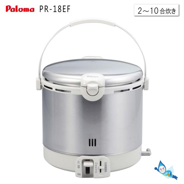ガス炊飯器 パロマ PR-18EF ( 2~10合炊き ) ステンレスタイプ 【プロパンガス(LPG)専用】 【あす楽対応_関東】【沖縄県発送不可】*