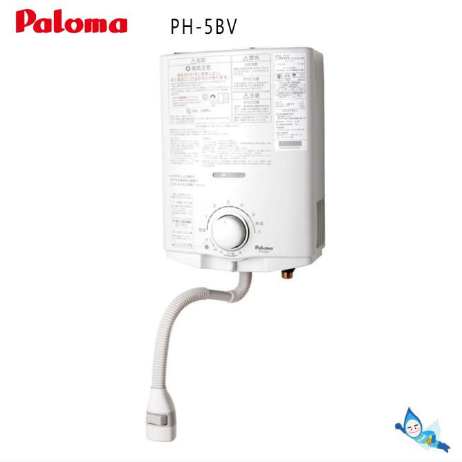 パロマ PH-5BV 元止め式 小型湯沸器 【プロパンガス(LPG)専用】【お取り寄せ品】*
