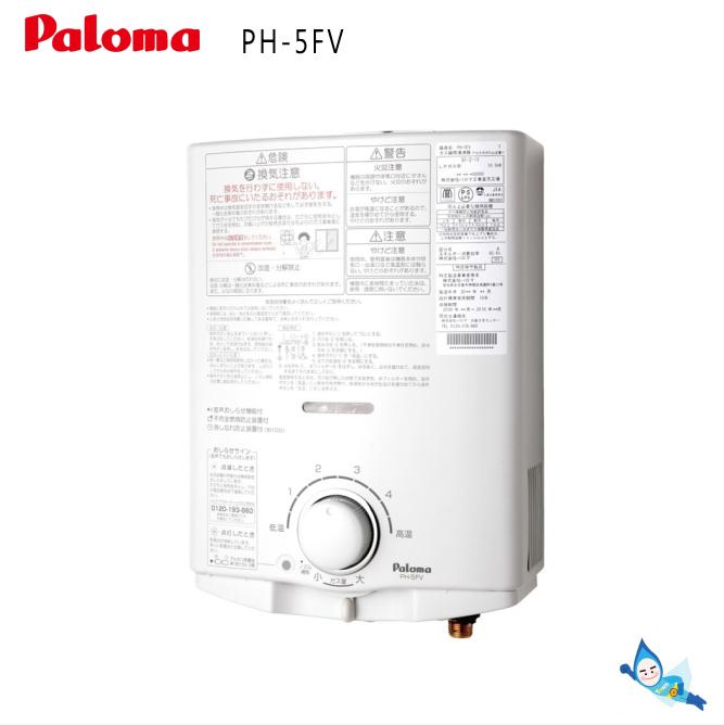 パロマ PH-5FV 先止め式 小型湯沸器 【プロパンガス(LPG)専用】【沖縄県発送不可】*