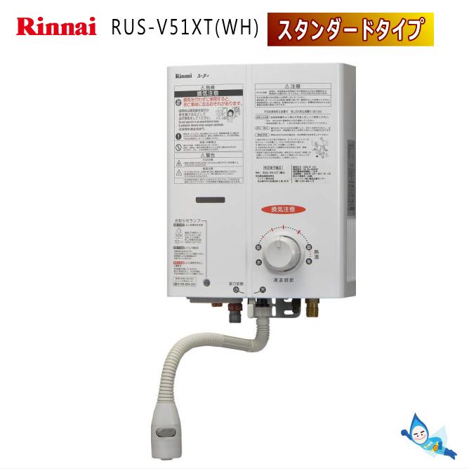 小型 瞬間 湯沸器 リンナイ RUS-V51XT(WH)ホワイト 元止め式 【都市ガス12A/13A専用】【お取り寄せ品】*