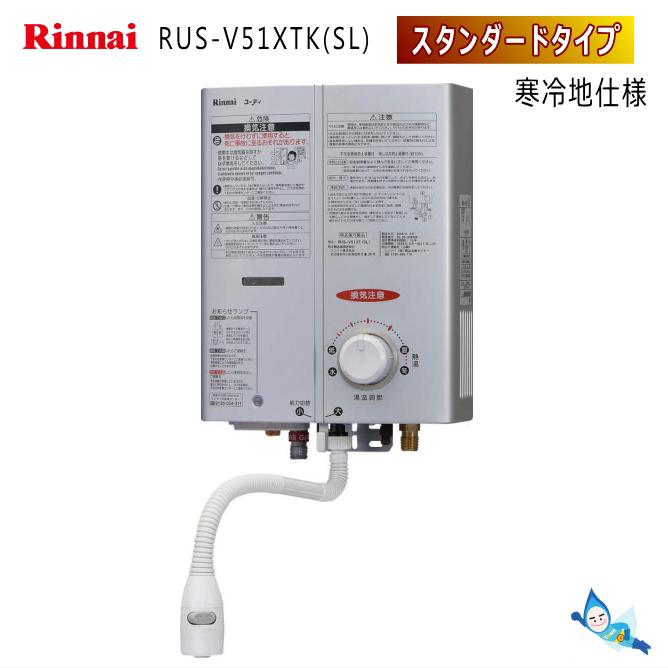 リンナイ 小型湯沸器 RUS-V51XTK(SL)シルバー 【寒冷地仕様】【プロパンガス(LPG)専用】屋内壁掛・後面近接設置型 元止め式 【お取り寄せ品】【沖縄県へは発送出来ません】*