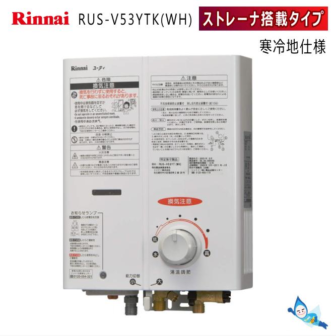 リンナイ 小型湯沸器 RUS-V53YTK(WH) ホワイト 【寒冷地仕様】屋内壁掛・後面近接設置型 先止め式【お取り寄せ品】*