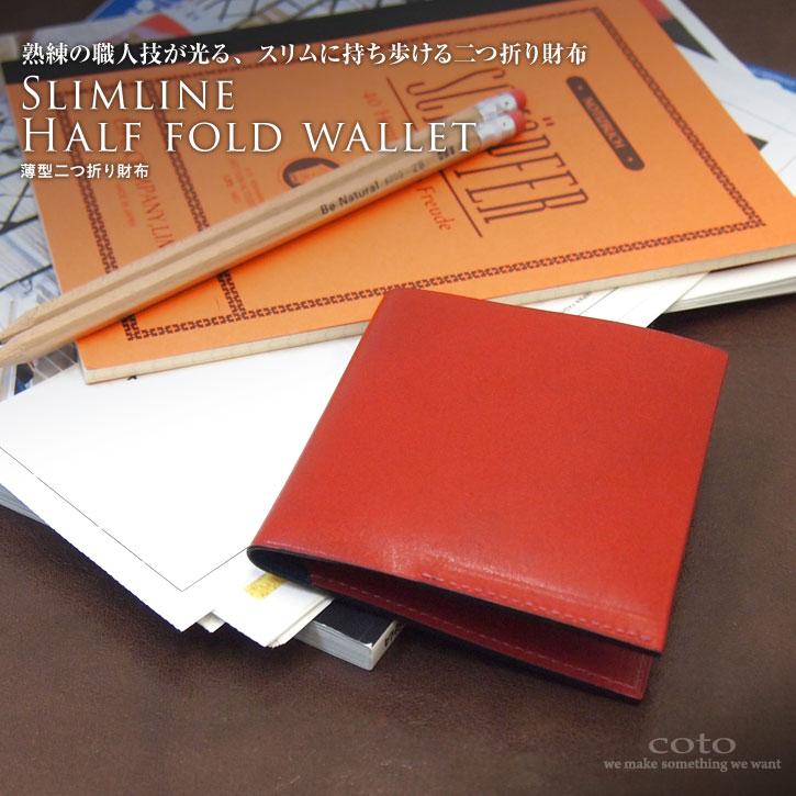 薄型 薄い 二つ折り財布[レッド]日本製 折財布 本革 ビジネス メンズ レディース 軽い 軽量 シンプル コンパクト ブランド coto