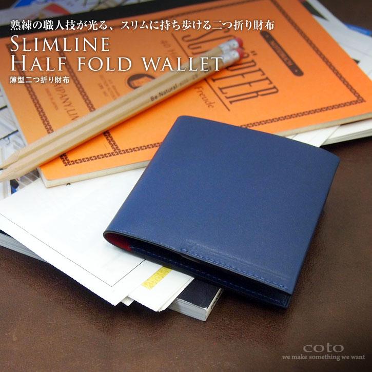 薄型 薄い 二つ折り財布[ネイビー]日本製 折財布 本革 ビジネス メンズ レディース 軽い 軽量 シンプル コンパクト ブランド coto