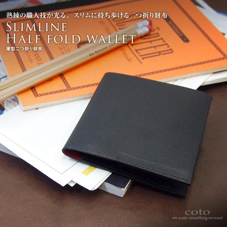 薄型 薄い 二つ折り財布[ブラック]日本製 折財布 本革 ビジネス メンズ レディース 軽い 軽量 シンプル コンパクト ブランド coto