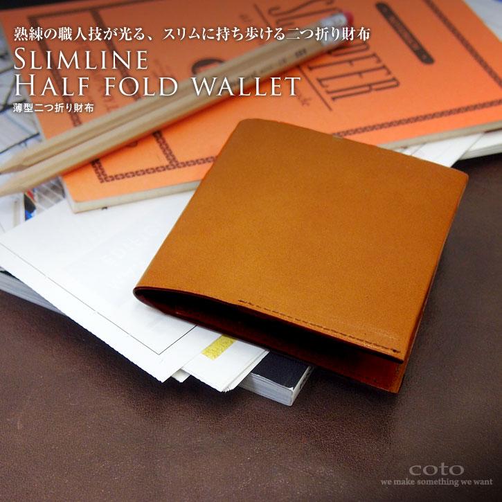薄型 薄い 二つ折り財布[キャメル]日本製 折財布 本革 ビジネス メンズ レディース 軽い 軽量 シンプル コンパクト ブランド coto