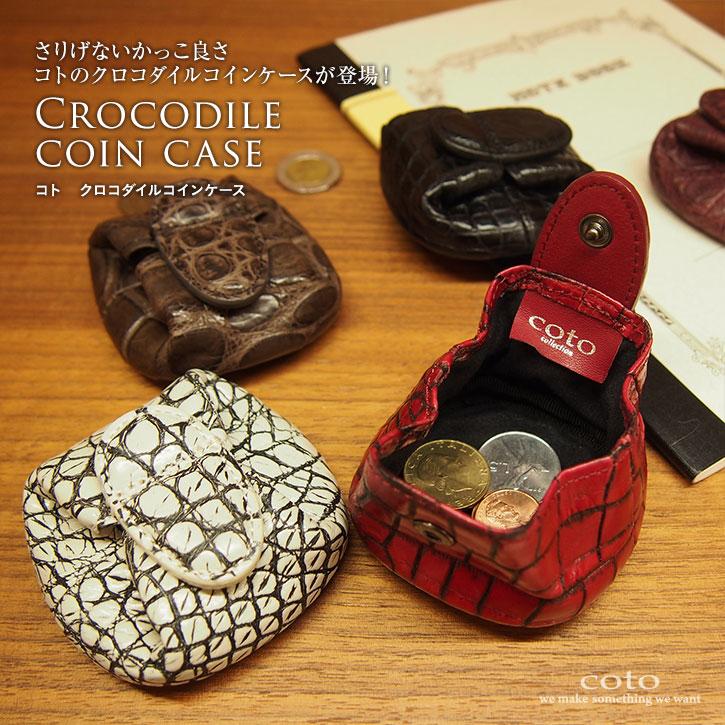 クロコダイル コインケース メンズ レディース 小銭入れ 財布 へび 本革 高級 小さい クロコダイル財布 プレゼント ギフト 日本製 レザー ビジネス コト COTO