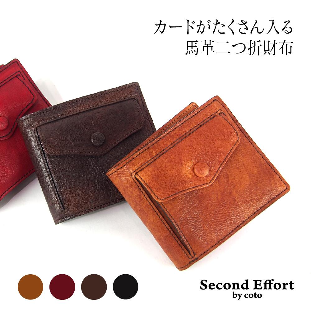 本革 馬革 ホースレザー 二つ折り財布 日本製 財布 折財布 レザー メンズ レディース カード収納多い プレゼント ギフト おしゃれ かっこいい サイフ ブランド セカンドエフォート MIYABIYA