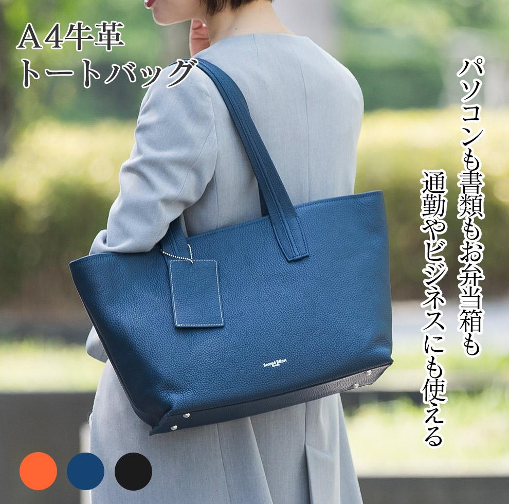 牛革 本革 A4 トートバッグ メンズ レディース 日本製 人気 ビジネス ビジネスバッグ メンズバッグ レディースバッグ 大容量 通勤バッグ シンプル カジュアル 革 鞄 レザーバッグ ブランド セカンドエフォート