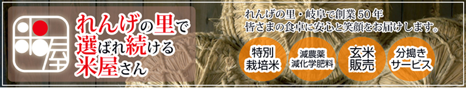 れんげの里で選ばれ続ける米屋さん:れんげの里・岐阜で長年お客さまに選ばれ、愛され続けているお米屋さんです