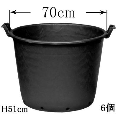 ナーセリーポット 70 (持ち手付き) 8個 直径70cmのイタリア製プランター ガーデニング プラスチック 植木鉢 RPφ70(65)-H51