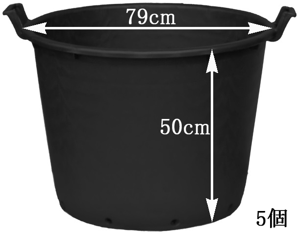 ナーセリーポット 79 (持ち手付き) 5個 直径79cmのイタリア製プランター ガーデニング プラスチック 植木鉢 RPφ79(75)-H50
